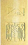Ino Shukuho 3rd Generation(Top Stamp is Fuyo En)